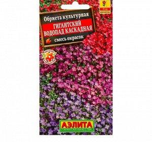 """Семена цветов Обриета каскадная """"Гигантский водопад"""", смесь окрасок, Мн, 0,05 г"""