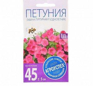 Семена цветов Петуния Лавина пурпурная, суперкаскадная F1, однолетник, 10 шт