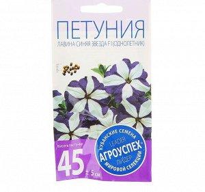 Семена цветов Петуния Лавина синяя звезда, суперкаскадная F1, однолетник, 10 шт
