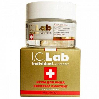 Роскошный крем на основе икры — I.C.lab - селективная косметика РФ — Красота и здоровье