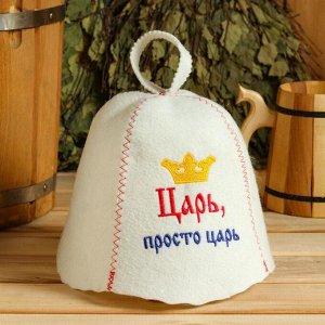 """Шапка для бани и сауны с вышивкой """"Царь - просто царь"""" 6031090"""