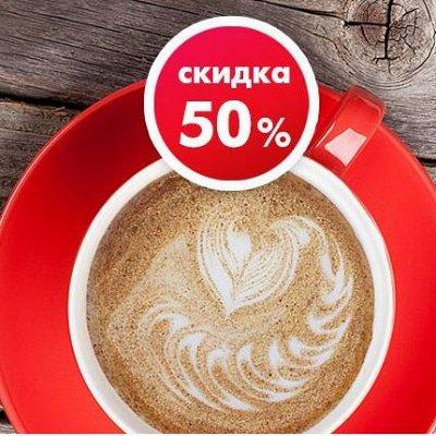 Вкусный Вьетнам. Лучшая цена. Большое поступление! 🌹 — Акции — Кофе и кофейные напитки