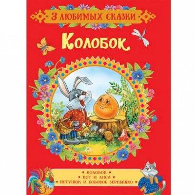 Библ*ионик (для детей мл. возраста) — Книги для малышей/1 — Детская литература