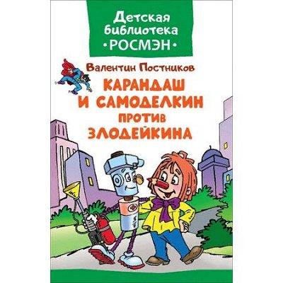 Библ*ионик (для детей мл. возраста) — Книги для малышей/2 — Детская литература