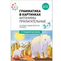 Библ*ионик (для детей мл. возраста) — Дошкольное образование/1 — Детская литература