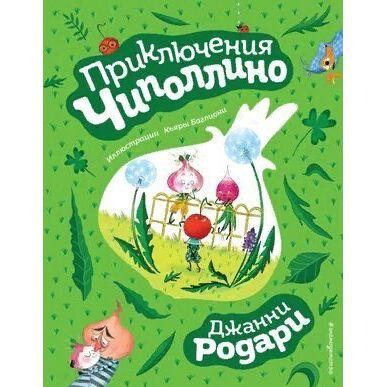 Библ*ионик (для детей мл. возраста) — Книги для малышей/3 — Детская литература