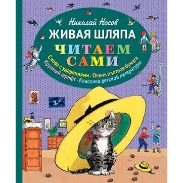 Библ*ионик (для детей мл. возраста) — Книги для малышей/4 — Детская литература