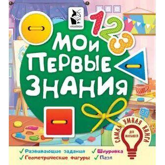 Библ*ионик (для детей мл. возраста) — Книжки-картонки и книжки-игрушки/1 — Детская литература