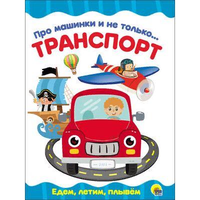 Библ*ионик (для детей мл. возраста) — Книжки-картонки и книжки-игрушки/2 — Детская литература