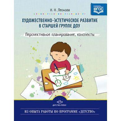 Библ*ионик (для детей мл. возраста) — Дошкольное образование/3 — Детская литература
