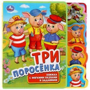 Библ*ионик (для детей мл. возраста) — Книжки-картонки и книжки-игрушки/3 — Детская литература