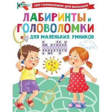 Библ*ионик (для детей мл. возраста) — Детское творчество и досуг/1 — Детская литература