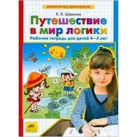 Библ*ионик (для детей мл. возраста) — Дошкольное образование/5 — Детская литература