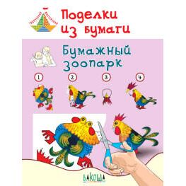 Библ*ионик (для детей мл. возраста) — Детское творчество и досуг/4 — Детская литература
