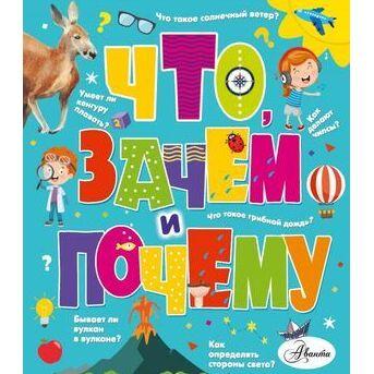 Библ*ионик (для детей мл. возраста) — Познавательная литература/1 — Детская литература