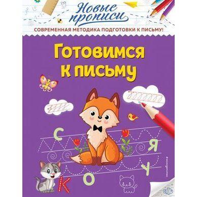 Библ*ионик (для детей мл. возраста) — Развивающая литература/4 — Детская литература