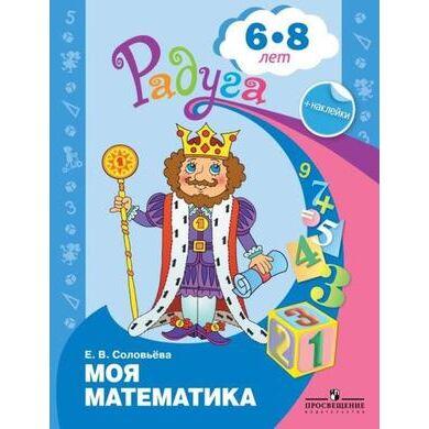 Библ*ионик (для детей мл. возраста) — Развивающая литература/5 — Детская литература