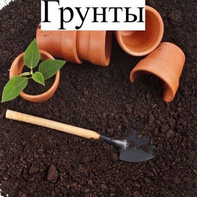 Питательные почвогрунты. Защита и удобрения.  — Грунты — Удобрения и грунт