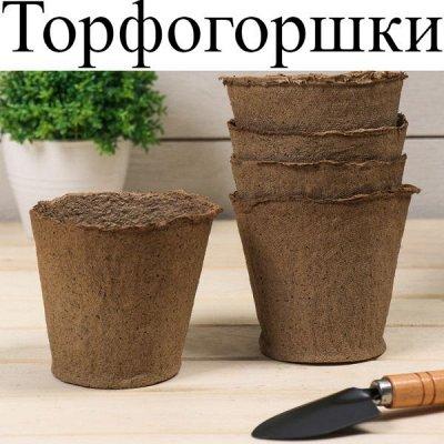 Питательные почвогрунты. Защита и удобрения.  — Торфогоршки и торфотаблетки — Кашпо и горшки