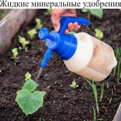 Питательные почвогрунты. Защита и удобрения.  — Жидкие минеральные удобрения — Удобрения и грунт