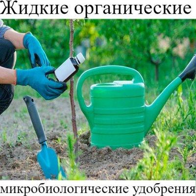 Питательные почвогрунты. Защита и удобрения.  — Жидкие органические и микробиологические удобрения — Удобрения и грунт