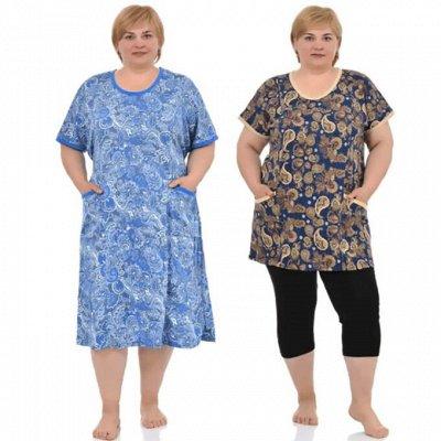 Елена37. Одежда для дома. До 72 размера — Большие размеры — Одежда для дома