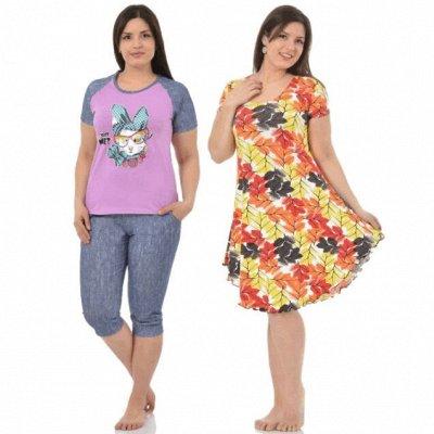 Елена37. Одежда для дома. До 72 размера — Распродажа — Одежда для дома
