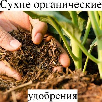 Питательные почвогрунты. Защита и удобрения.  — Сухие органические удобрения — Органические