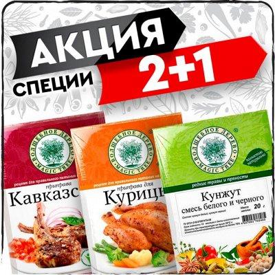 """Белорусочка! Бакалейная группа продуктов! Все точки! — 2+1 кунжут в подарок!  ТМ """"Волшебное дерево"""" — Специи и приправы"""