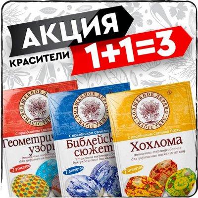 Белорусочка! Бакалейная группа продуктов! Все точки! — Красители.  2+1 в подарок! — Вафли и печенье
