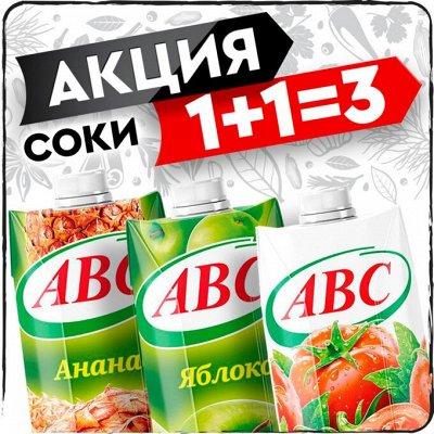 Белорусочка! Бакалейная группа продуктов! Все точки! — Новинки! Соки!✔ — Соки и нектары