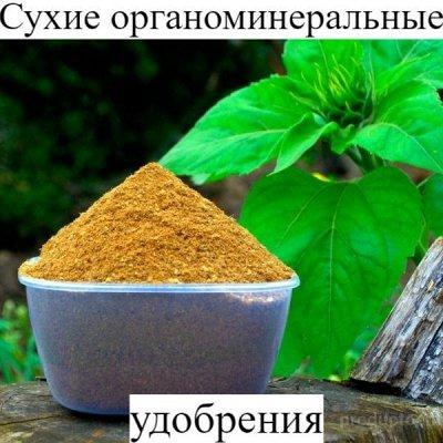 Питательные почвогрунты. Защита и удобрения.  — Сухие органоминеральные удобрения — Органо-минеральные
