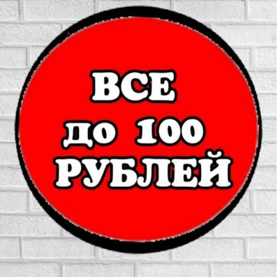 Орехи и Сухофрукты - Вкусные, сладкие и такие полезные! — Все до 100 рублей! — Орехи и мед