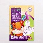 Развивающая книга-игра «Чем занять ребёнка? Соедини точки», 26 страниц, 3+