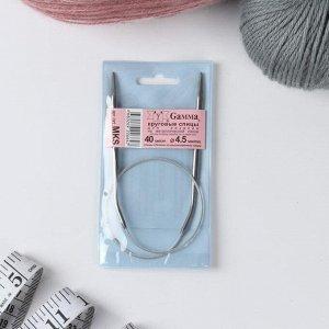Спицы для вязания, круговые, с металлическим тросом, d = 4,5 мм, 40 см