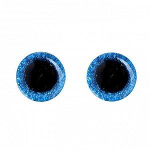 Глаза винтовые с заглушками, «Блёстки» набор 34 шт, размер 1 шт: 1,4 см, цвет синий