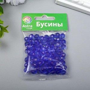 """Бусины акрил """"Круглые"""" 8 мм, 25 гр. синий"""