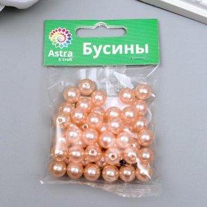 """Бусины круглые """"Астра"""" пластик, 10 мм, 25 гр."""