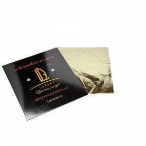 Поталь в книжке 14х14 см, 10 листов, Lu*art Deco Potal, цвет золото античное (23 карата) PL02V0010