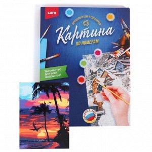 Роспись Набор для творчества раскраска по номерам «Закат в тропиках»