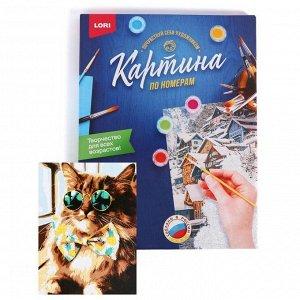 Роспись Набор для творчества раскраска по номерам «Модный котик»