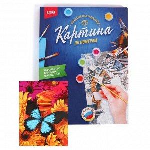Роспись Набор для творчества раскраска по номерам «Яркая бабочка»