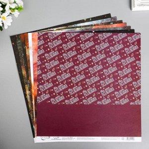 """Набор бумаги для скрапбукинга """"Ты моя вселенная"""" (7 листов) 190 г/м3, 30.5*30.5 см"""