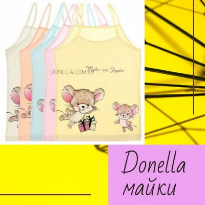 Белье BAYKAR и DONELLA для мальчиков — Donella майки для девочек — Майки
