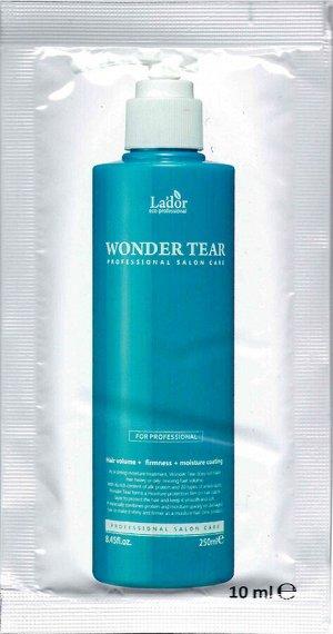 LADOR Бальзам-маска WONDER TEAR для увлажнения, укрепления и придания волосам объема 10 мл