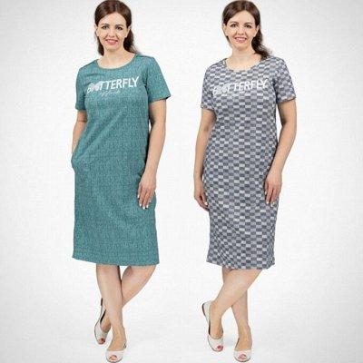 Одежда для дома и отдыха ТМ Плиона АРТ — Платья — Повседневные платья