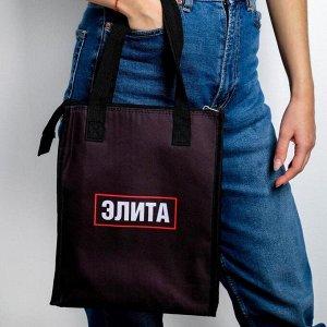 """Термосумка-шоппер """"Элита"""", 30 х 25 х 10 см"""