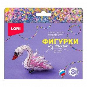 Набор для творчества LORI Фигурки из бисера Белый лебедь11