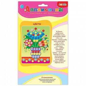 Набор для творчества Дрофа-Медиа Картинка из пуговиц Цветы5