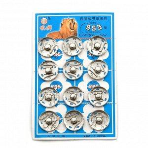 Кнопки пришивные на листах 21 мм, цвет никель (12 шт)